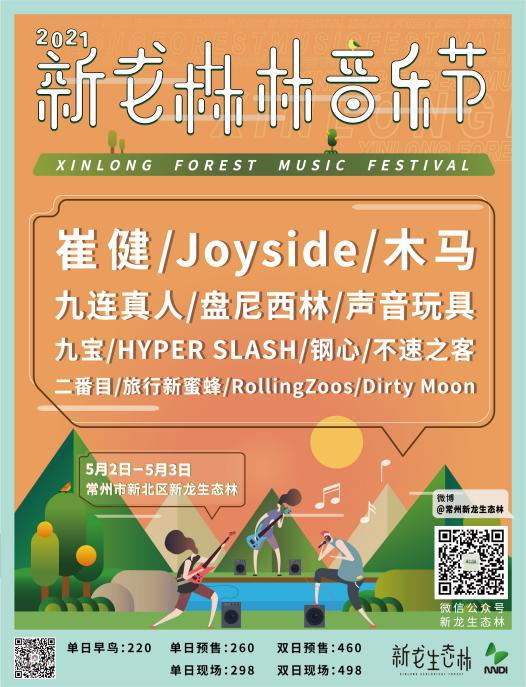 五一假期2021常州广电·新龙森林音乐节清爽来袭